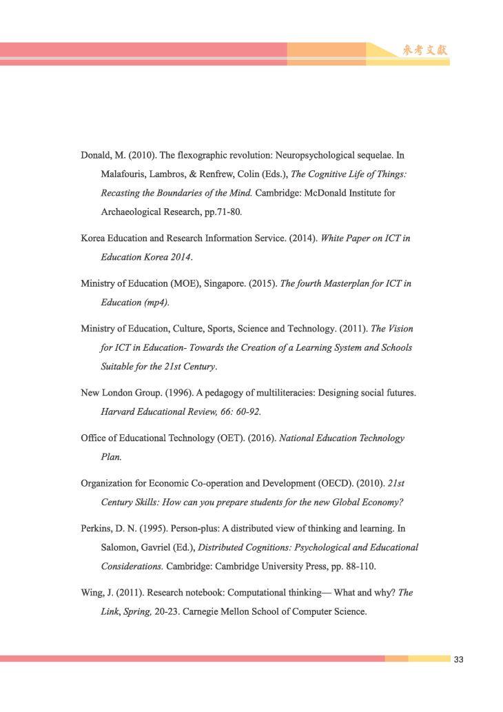 資訊教育總藍圖_40